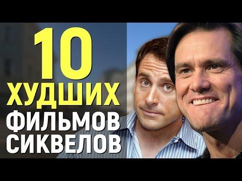 10 ХУДШИХ ФИЛЬМОВ-СИКВЕЛОВ