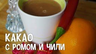 Напитки в домашних условиях. Какао с ромом и перцем Чили