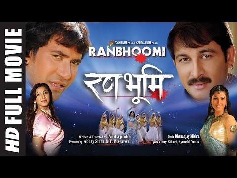 Ranbhoomi in HD | SUPERHIT BHOJPURI MOVIE | Feat.Manoj Tiwari, Nirahua , Monalisa & Pakhi Hegde thumbnail