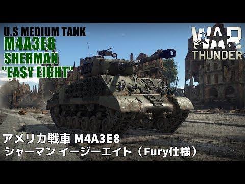 "【WarThunder】ランクⅣ中戦車シャーマン""イージーエイト""(Fury仕様)【VOICEROID WT実況part11】M4A3E8 thumbnail"