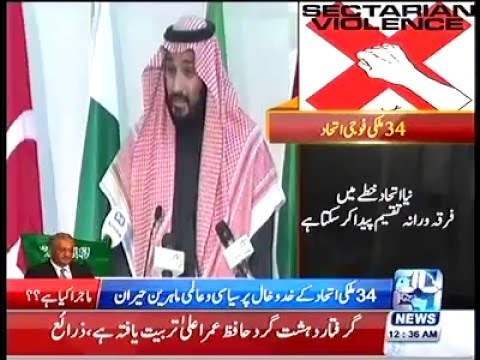 Reality of 34 countries alliance created by Saudi Arabia - Urdu News