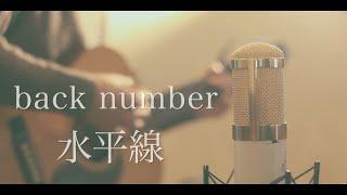 水平線 / back number cover