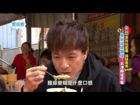 台綜-愛玩客-20170214-【虎尾 雲林】出了雲林就吃不到的驚人美食?!連小鍾都是第一次?