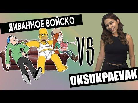 Диванное Войско VS OKSUKPAEVAK. Злые Комментарии || BikaBreezy