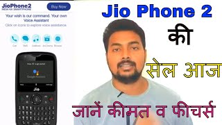 Jio Phone 2 Sale Today at 12pm TODAY ! Specification And Features of Jio Phone