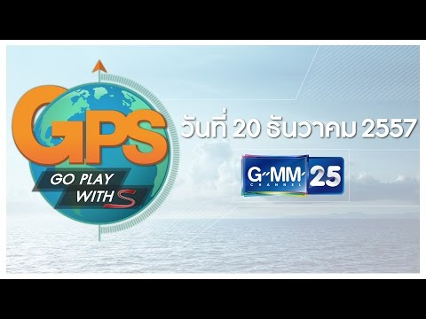 GPS Go Play with S Once in the life time @ Indonesia วันที่ 20 ธันวาคม 2557