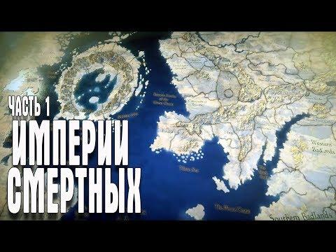 Total War WARHAMMER II Империи Смертных ЧАСТЬ 1 НАЧАЛО