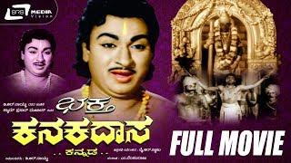 Bhakta Kanakadasa || Kannada Devotional Full Movie || Dr. Rajkumar