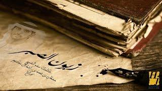 حسين الجسمي - زبون الصبر 2017 ( كاملة مع الكلمات )