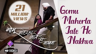 Gomu Maherla Jate Ho Nakhva | Sunny Phadke | Sanjana Pandit | Prashant Nakti | Future lens Studios