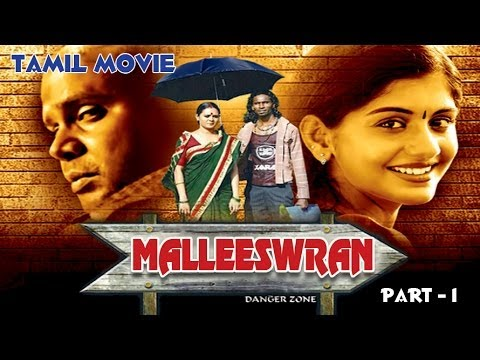Malleswaran_Tamil Full Length Movie Part 1_Dileep, Meera Nandan