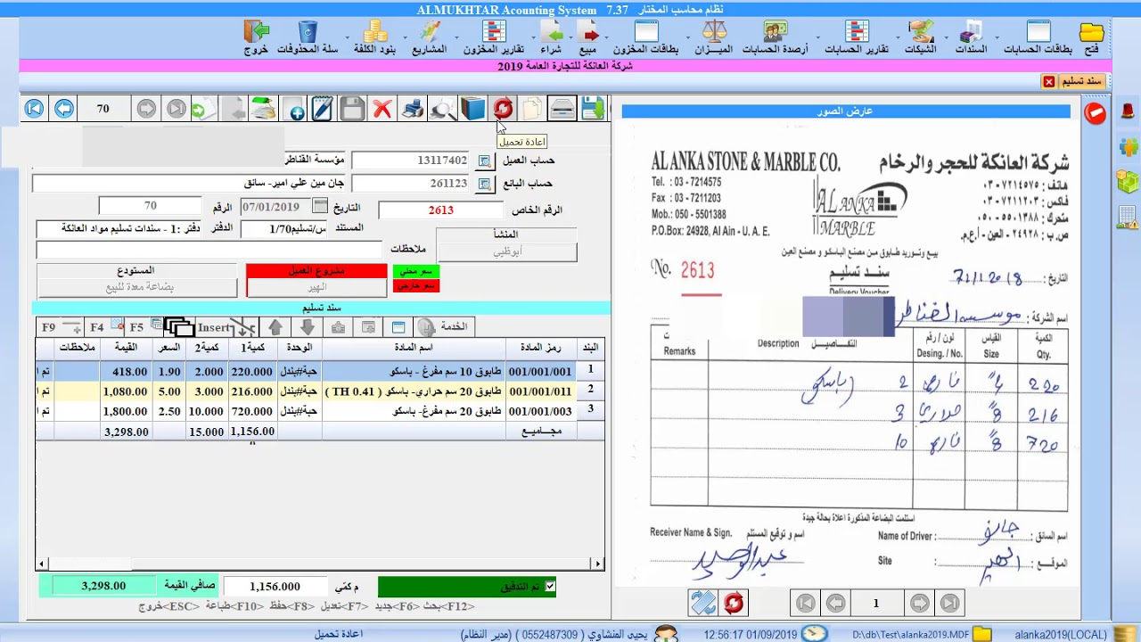 نظام سندات تسليم المواد ضمن محاسب المختار