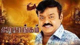 Arasangam | Vijayakanth,Navneet Kaur,Sheryl Pinto | New Superhit Tamil Movie HD