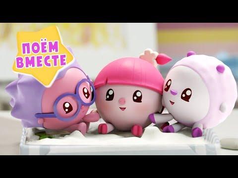 Малышарики - Вежливо - невежливо _ Учимся и поем с Малышариками! Песенки для детей