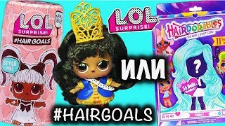 КУКЛЫ С ВОЛОСАМИ ЛОЛ #HAIRGOALS ПРОТИВ HAIRDORABLES РАСПАКОВКА LOL SURPRISE HAIRGOALS OR DOLLS