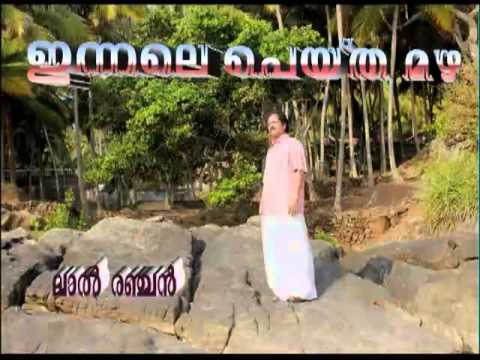 Malayalam Kavitha-lal Ranjan-innale Paitha Mazha video