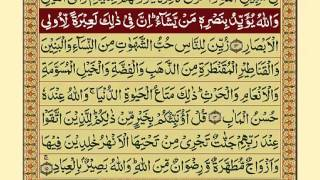 Quran-Para03/30-Urdu Translation