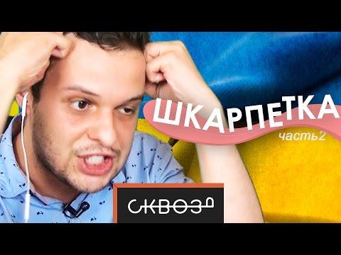 Русские Пытаются Перевести Украинский #2 | С Блогерами!