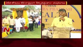 AP CM Chandrababu Naidu Launches Bala Suraksha Programme | AP Health Festival | NTV