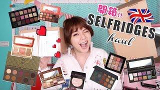 一小時花9萬元~超美歐美彩妝開箱 [上] Online Shopping In Selfridges  | 沛莉 Peri