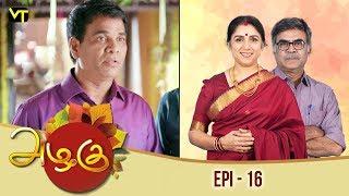 Azhagu - அழகு - Tamil Serial | Revathy | Sun TV | Episode 16 | Vision Time