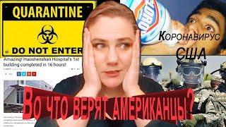 МИФЫ О КОРОНАВИРУСЕ /Во что верят американцы? Коронавирус в США