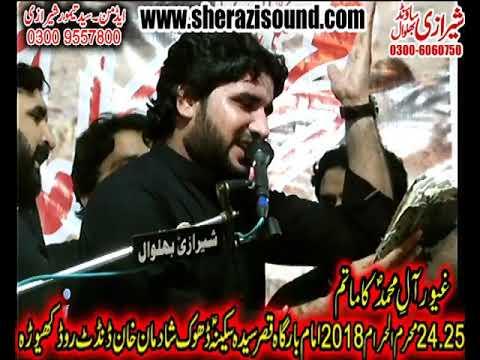 Musaib Moula Ghazi Sarkar | Zakir Imran Shah Kazmi | 25 Muharam 2018