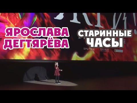 Ярослава Дегтярёва - Старинные Часы