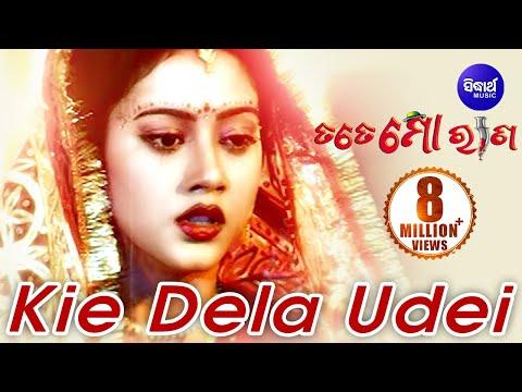 KIE DELA UDEI    Odia Emotional Film Song I TATE MO RANA I Siddhanta, Barsha