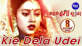 KIE DELA UDEI |  Odia Emotional Film Song I TATE MO RANA I Siddhanta, Barsha | Sidharth TV
