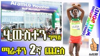 ፈይሳ ሌሊሳ ሂውስተን ግማሽ ማራቶን 2ኛ ጨርሰ - Feyisa Lelisa finishes 2nd in Houston Half Marathon