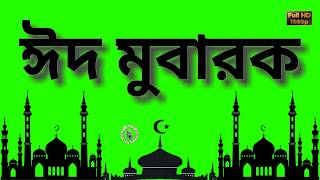 Happy Eid Mubarak 2017,Bangla Best Wishes SMS,Images,Greetings,WhatsApp Video Download,Eid Al Fitr