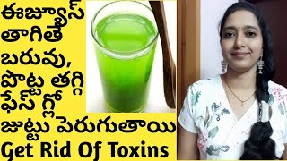 Lose Belly Fat in 7 Days at home in telugu/How to lose belly fat in telugu/Munagaku for weight loss