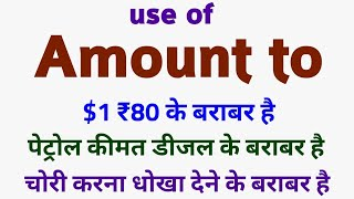Use of amount to | amount to uses | amount of sentences | amounted to | English Grammar sikhe videos