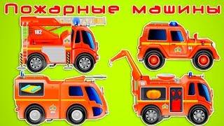 ПОЖАРНАЯ МАШИНА ДЛЯ ДЕТЕЙ. Про пожарную машину новые серии для малышей. Пожарники тушат пожар.