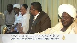 حزب الأمة السوداني يتهم جهاز الأمن بعرقلة الحوار