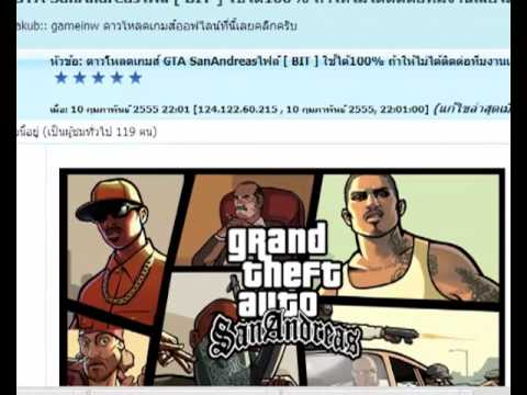วิธีดาวโหลดเกมส์ GTA San Andreas แบบไฟล์ [ Bit ]