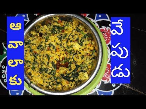 how to make mustard leaf fry in  telugu    ఆవాలాకు  వేపుడు  బ్రాహ్మణవంటలు