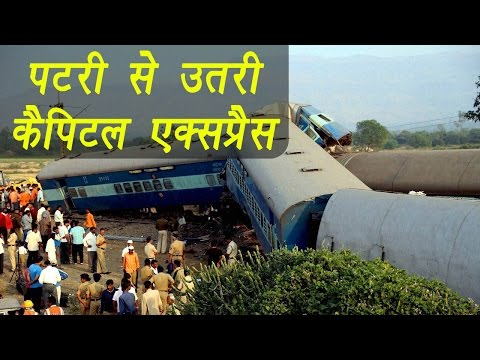 Capital Express Train Accident: 2 dead, 6 injured after 2 Coaches derail | वनइंडिया हिंदी