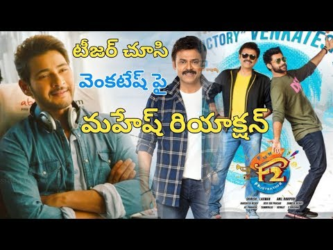 Mahesh Babu Comment on Venkatesh F2 Movie Teaser