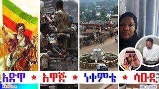 Ethiopia: አድዋ * አዋጅ * ነቀምቴ * ሳዑዲ - Adwa * Emergency * Nekemte * Saudi - DW