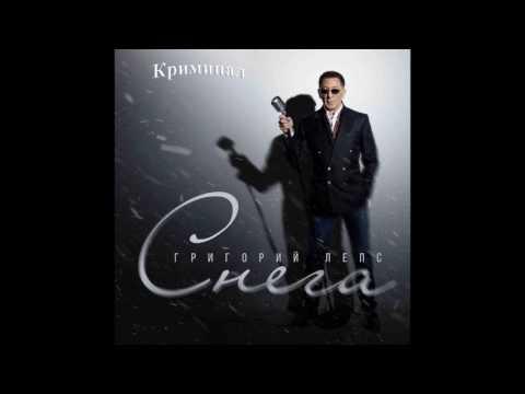 Григорий Лепс  Снега - Криминал (2017)