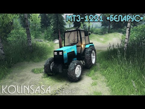 Spintires 2014 - МТЗ-1221 «Беларус»