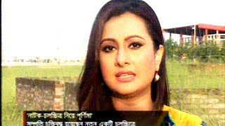 BD Film Actress Purnima Talking About His Return in Bangla Film & Drama Etc