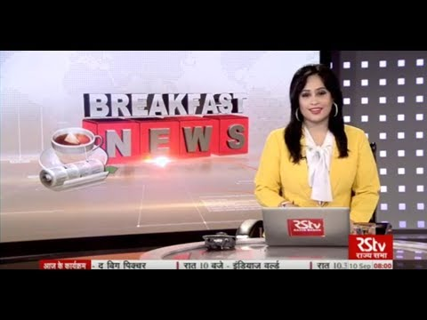 English News Bulletin – Sep 10, 2018 (8 am)