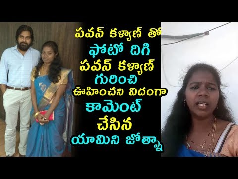Pawan Kalyan Heart Core Fan Yamini Jyothsna Kambala Helirious Commnets On Pawan Kalyan | FataFutNews