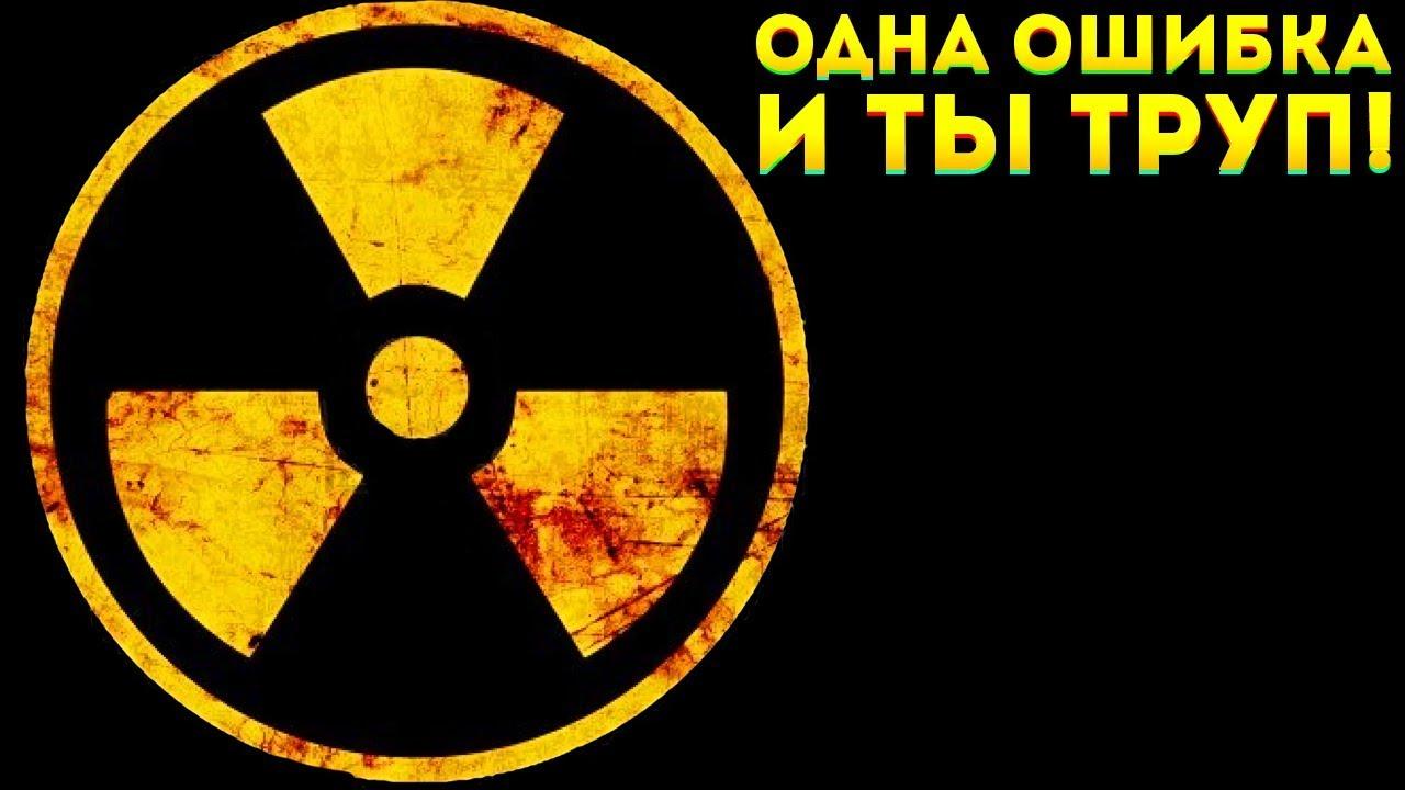 ОДНА ОШИБКА И ТЫ ТРУП! - Reactor Redux