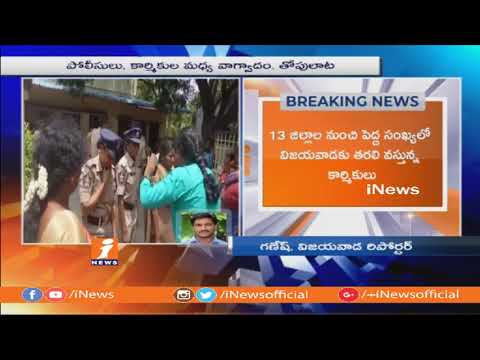 Mid-Day Meal Workers Taken Into Custody at Vijayawada Railway Station | iNews