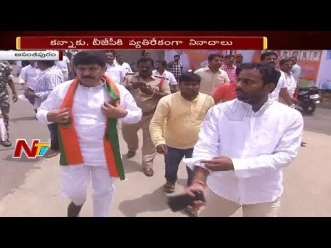 TDP Slogans Against Kanna Lakshminarayana after clash with BJP Activists in Anantapur | NTV