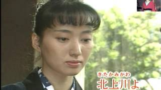 「新曲」北上川/野村美奈/唄:後藤ケイ♪